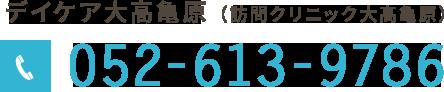 052-613-9786