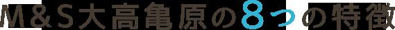 M&S大高亀原の8つの特徴