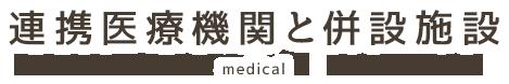 連携医療機関と併設施設