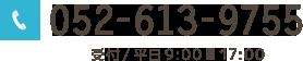 052-613-9755